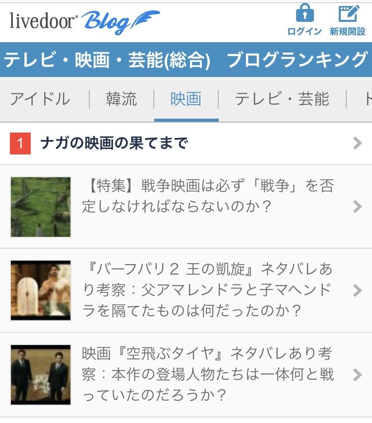 livedoor ブログ