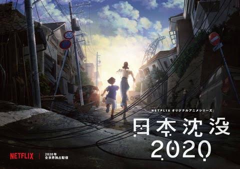 アニメ『日本沈没2020』ネタバレ感想・解説:湯浅監督が日本を「水」に ...